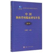 中国脑血管病临床研究年鉴(2014)(精)