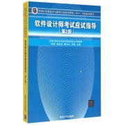 软件设计师考试应试指导(第2版全国计算机技术与软件专业技术资格水平考试参考用书)
