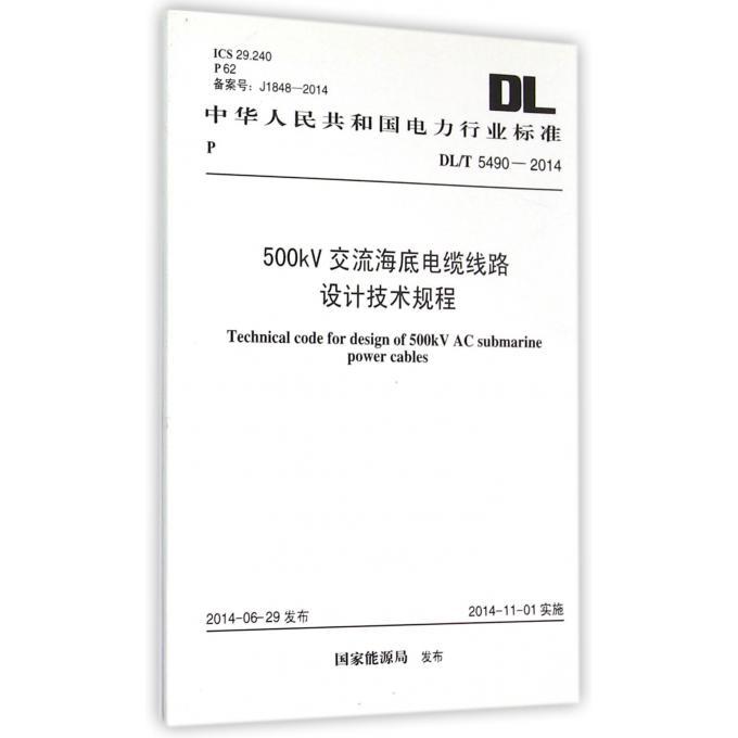 500kV交流海底电缆线路设计技术规程(DL\T5490