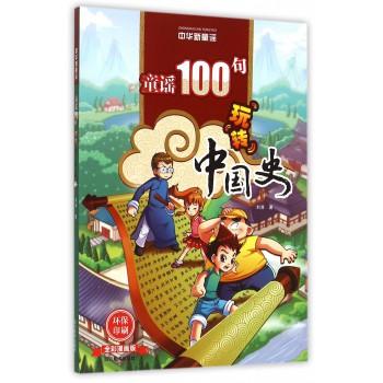 童谣100句玩转中国史(全彩漫画版中华新童谣)