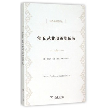 货币就业和通货膨胀/经济学名*译丛