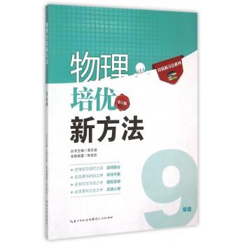 物理培优新方法(9年级第8版)/培优新方法系列