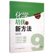 化学培优新方法(9年级第6版)/培优新方法系列