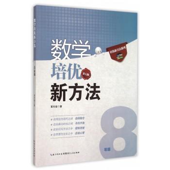 数学培优新方法(8年级第7版)/培优新方法系列