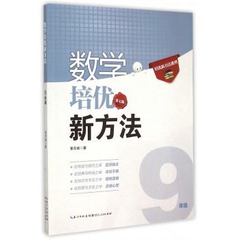 数学培优新方法(9年级第7版)/培优新方法系列