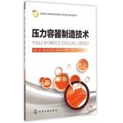 压力容器制造技术(中等职业教育改革发展示范校建设规划教材)