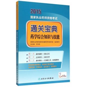 药学综合知识与技能/2015国家执业药师资格考试通关宝典