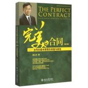 **的合同--合同的基本原理及审查与修改(增订版)