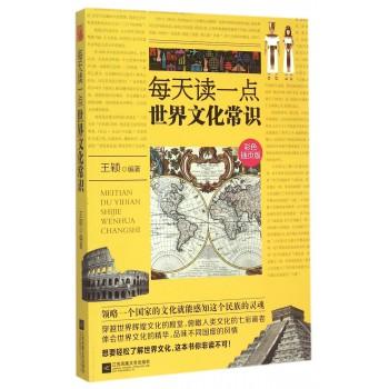 每天读一点世界文化常识(彩色插页版)