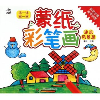 蒙纸彩笔画(建筑风景篇)