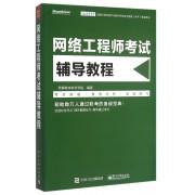 网络工程师考试辅导教程(全国计算机技术与软件专业技术资格水平考试用书)