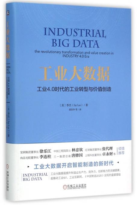 工业大数据(工业4.0时代的工业转型与价值创造)(精)