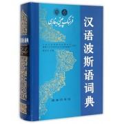 汉语波斯语词典(精)