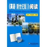 英语<新世纪版>阅读(高2第2学期)