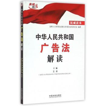 中华人民共和国广告法解读/高端释法