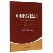 中国信托法论坛(2014)