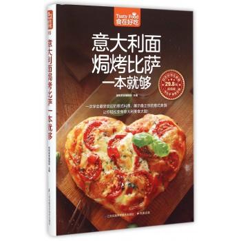 意大利面焗烤比萨一本就够(超值版)/食在好吃