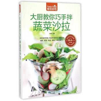 大厨教你巧手拌蔬菜沙拉(超值版)/食在好吃