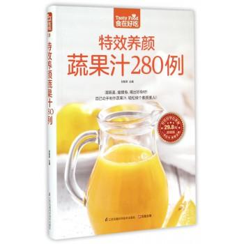 **养颜蔬果汁280例(超值版)/食在好吃