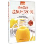 特效养颜蔬果汁280例(超值版)/食在好吃