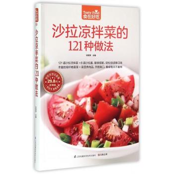 沙拉凉拌菜的121种做法(超值版)/食在好吃