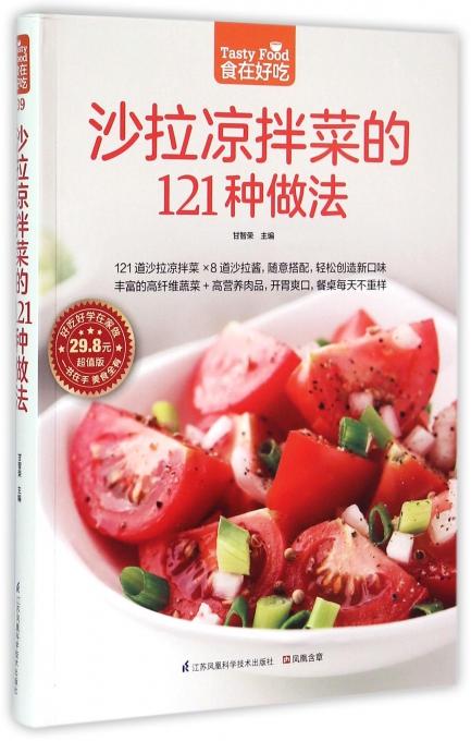 沙拉凉拌菜的121种做法(超值版)