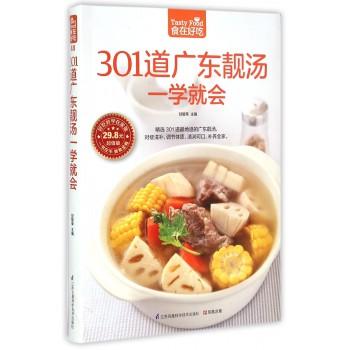 301道广东靓汤一学就会(超值版)/食在好吃