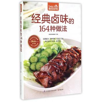 经典卤味的164种做法(超值版)/食在好吃