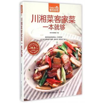 川湘菜客家菜一本就够(超值版)/食在好吃