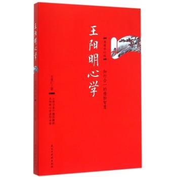王阳明心学(典藏修订版)