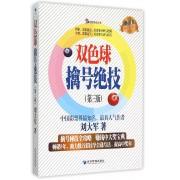 双色球擒号绝技(第3版)/职业彩民丛书