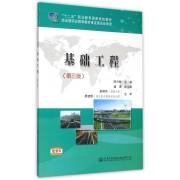基础工程(第3版十二五职业教育国家规划教材)