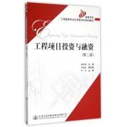 工程项目投资与融资(第2版高等学校工程管理专业应用型本科规划教材)