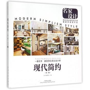 现代简约(第2版)/名家设计