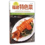 福建特色菜(好味家乡菜)