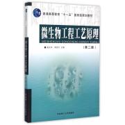 微生物工程工艺原理(第2版普通高等教育十一五国家级规划教材)
