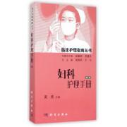 妇科护理手册(第2版)/临床护理指南丛书