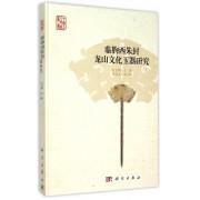 临朐西朱封龙山文化玉器研究(精)/中国古玉研究丛书