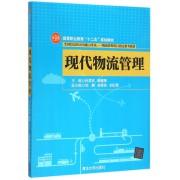 现代物流管理(全国信息化应用能力考试物流管理科目指定参考教材高等职业教育十二五规划教材)