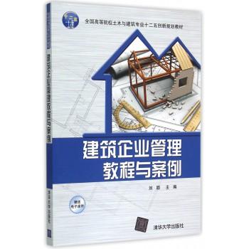 建筑企业管理教程与案例(全国高等院校土木与建筑专业十二五创新规划教材)