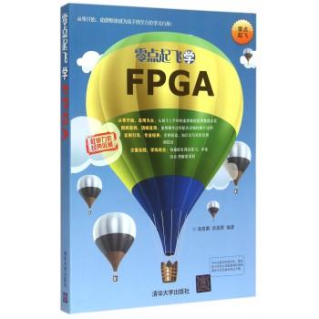 零点起飞学FPGA