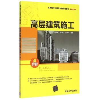 高层建筑施工(高等院校土建类创新规划教材)/基础课系列