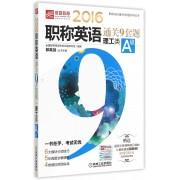 2016职称英语通关9套题(理工类A级)/职称英语通关9套题系列丛书