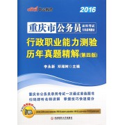 行政职业能力测验历年真题精解(第4版2016重庆市公务员录用考试专用系列教材)