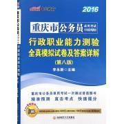 行政职业能力测验全真模拟试卷及答案详解(第8版2016重庆市公务员录用考试专用系列教材)