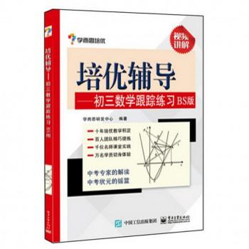 培优辅导--初三数学跟踪练习(BS版)