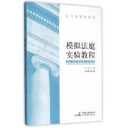 模拟法庭实验教程(法学新课标教程)
