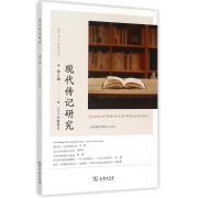 现代传记研究(第4辑2015年春季号)