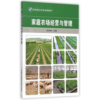 家庭农场经营与管理(新型职业农民培育教材)