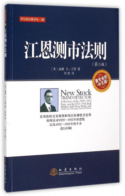 江恩测市法则(第2版)